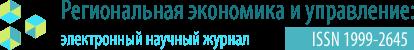 Региональная экономика и управление: электронный научный журнал